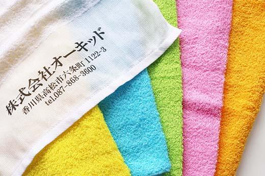 せと刺繍加工タオル