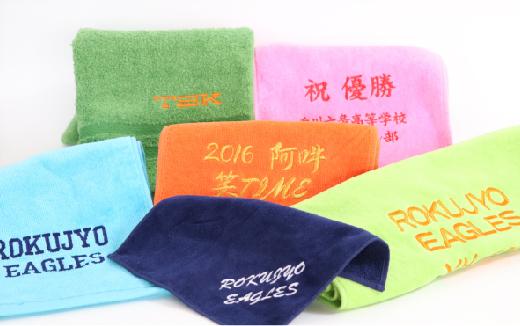 フォント刺繍加工タオル