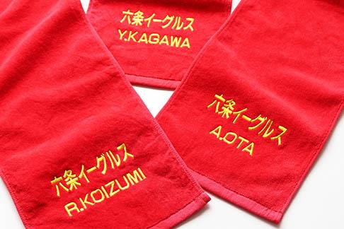 オリジナル刺繍加工タオル