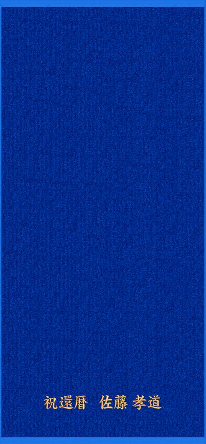 刺繍サイズ W34.6cm×H4.3cm