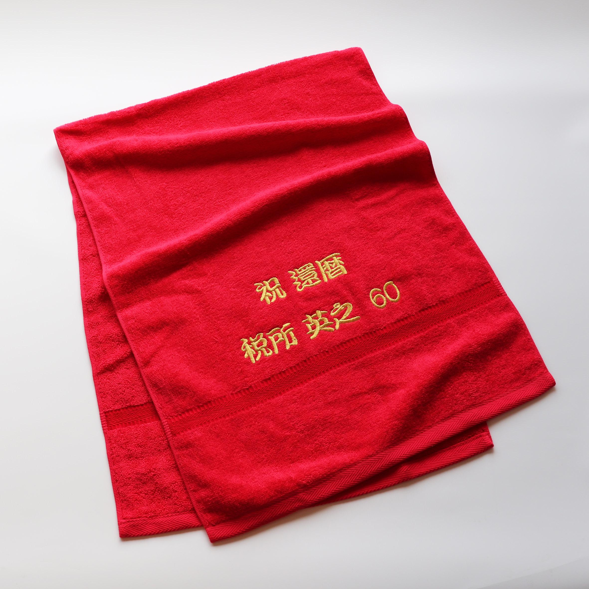 【15293】<br>フォント刺繍/A位置<br>ハイオーミーカラー<br>スポーツタオル<br>レッド
