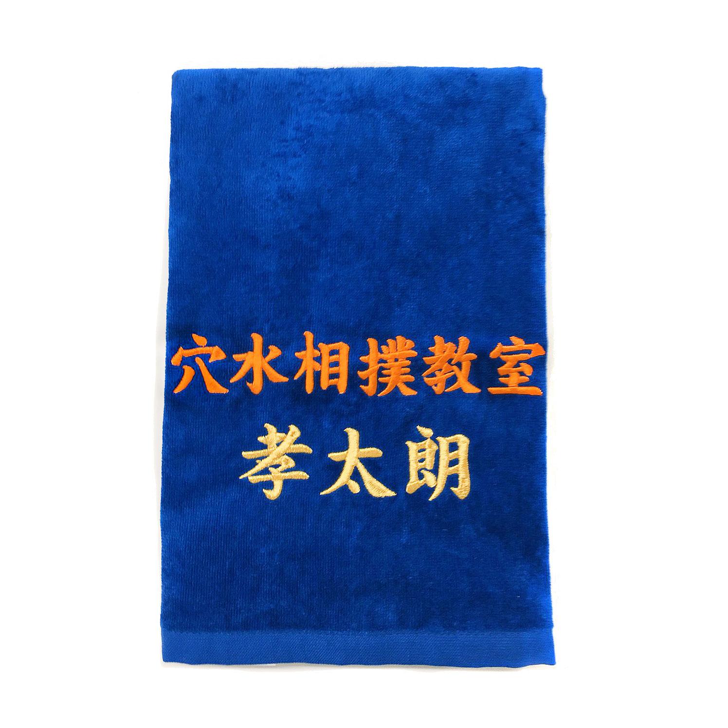 【18799】チーム刺繍/ MSシャーリング インディゴ/スポーツタオル/A位置